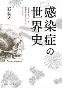 『感染症の世界史』を読んでみた感想!中国が感染症の巣窟になるとの予想も的中している!?
