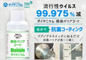ダイヤニウム『感染バリアコート』なら簡単に家庭やオフィスのウイルス対策ができる!?