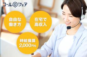 【在宅ワーク】コールシェアならコロナ禍でも高収入を得る事が可能!?