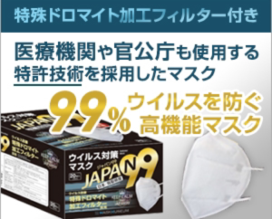 【コロナ対策】医療機関でも使われている『JAPAN99マスク』(ジャパン99マスク)を紹介!