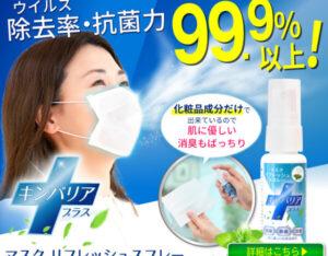 ワンプッシュでマスクの抗菌・消臭ができる!?マスクスプレーの紹介!