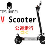 公道が走れる!?未来型キックボード/COSWHEEL EV SCOOTERが超カッコいい!!