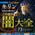 【レビュー】考察系YouTuber・キリンの『あなたの知らないこの世の闇大全』を読んでみた!