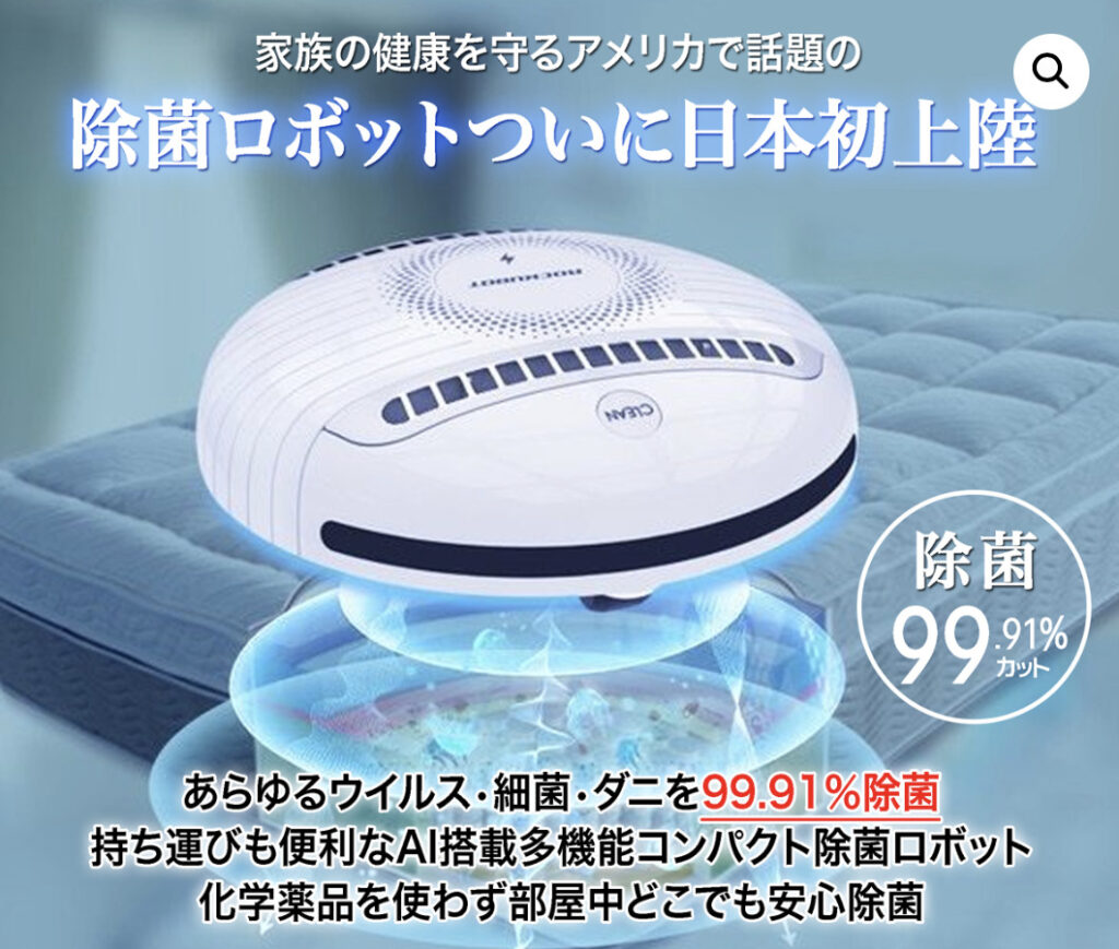 AI搭載の除菌ロボット『ROCKUBOT(ロックボット)』を紹介!