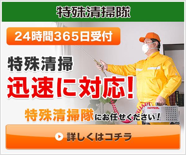 特殊清掃が必要な場合に頼りになる『特殊清掃隊』を紹介!